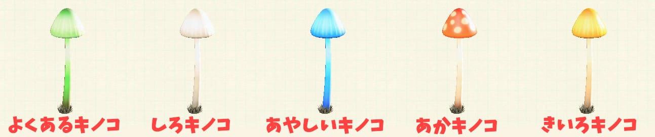 キノコのランプのリメイク