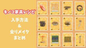【あつ森】キノコ家具レシピの入手方法と全リメイクまとめ