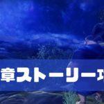 【サクナヒメ】第5章ストーリー攻略