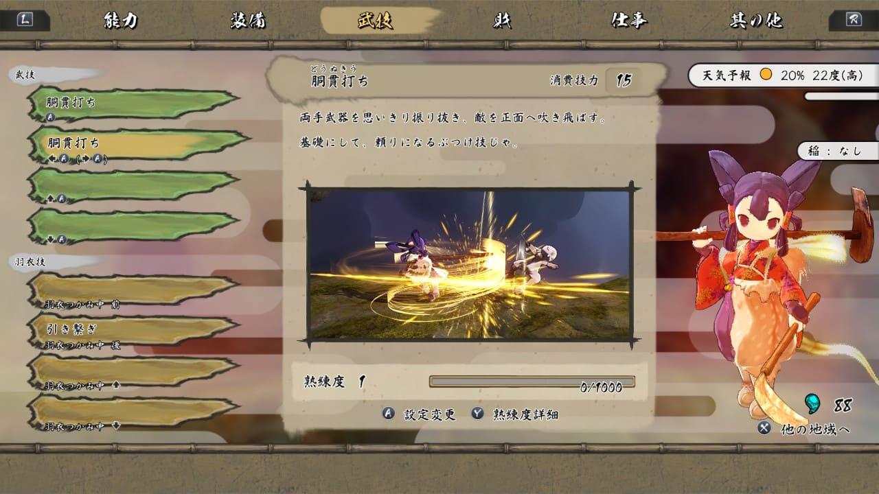 第1章-武技「胴貫打ち」