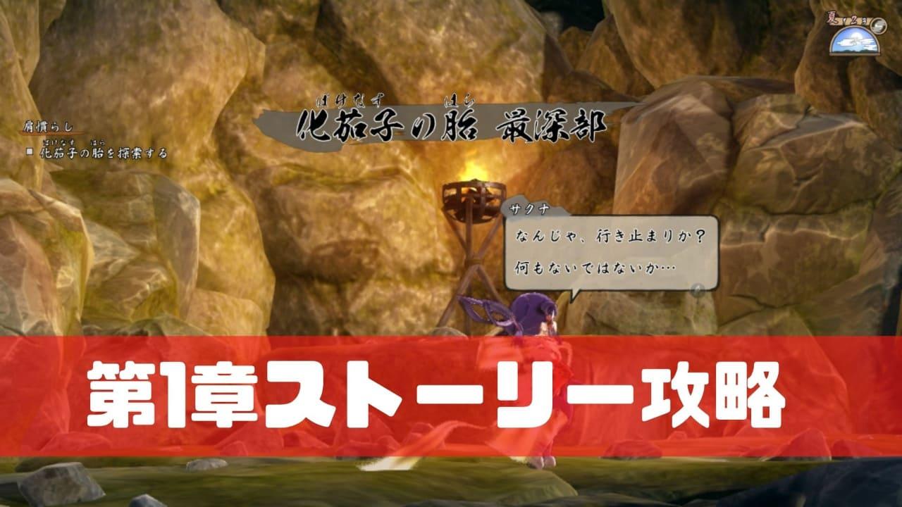 【サクナヒメ】第1章ストーリー攻略