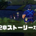 【サクナヒメ】第2章ストーリー攻略