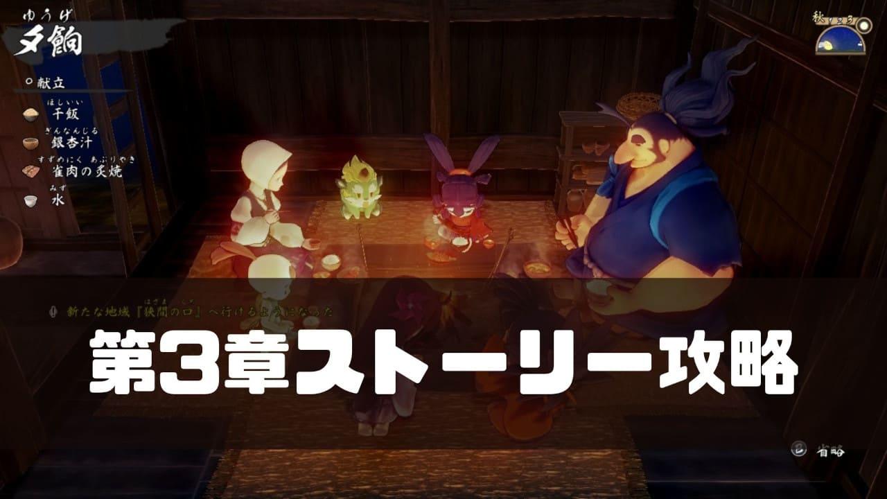 【サクナヒメ】第3章ストーリー攻略