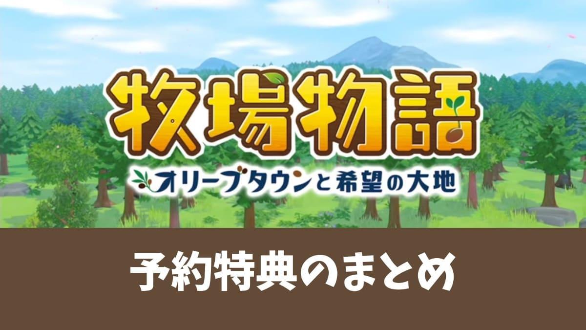 【牧場物語】予約特典のまとめ【オリーブタウンと希望の大地】