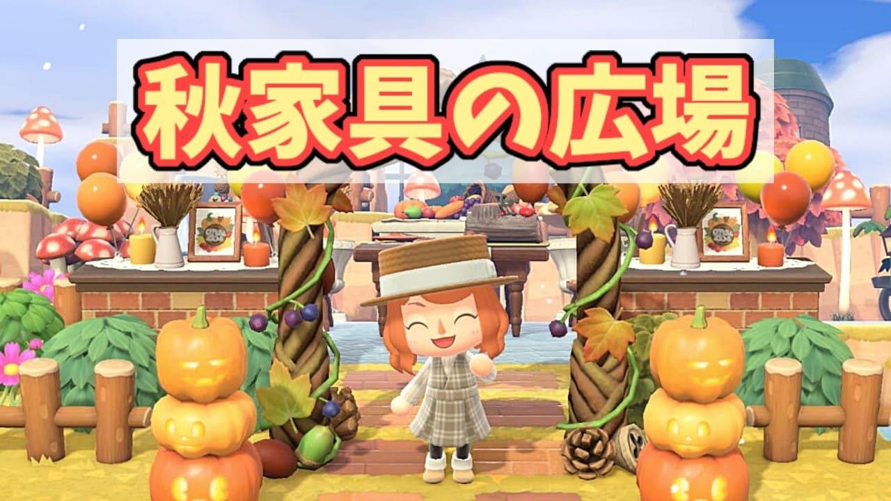 【あつ森】秋の季節家具を使って感謝祭テーマの広場を作ってみた