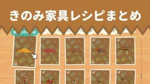 【あつ森】きのみ家具レシピ一覧と入手方法【どんぐり・まつぼっくり】