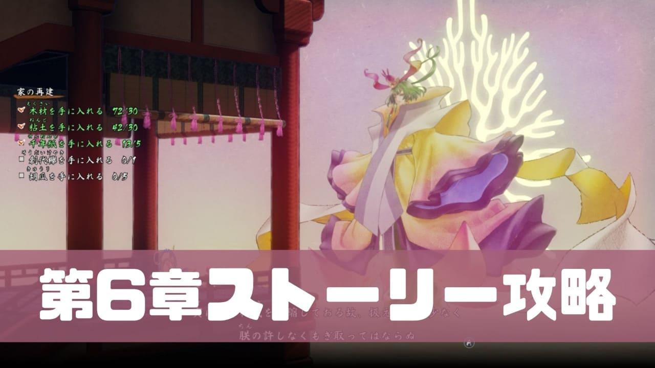 【天穂のサクナヒメ】第6章ストーリー攻略