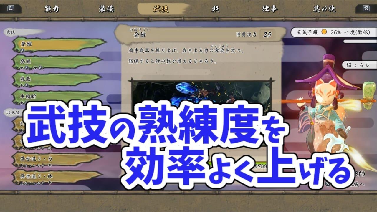 【天穂のサクナヒメ】武技の熟練度を効率よく上げる方法