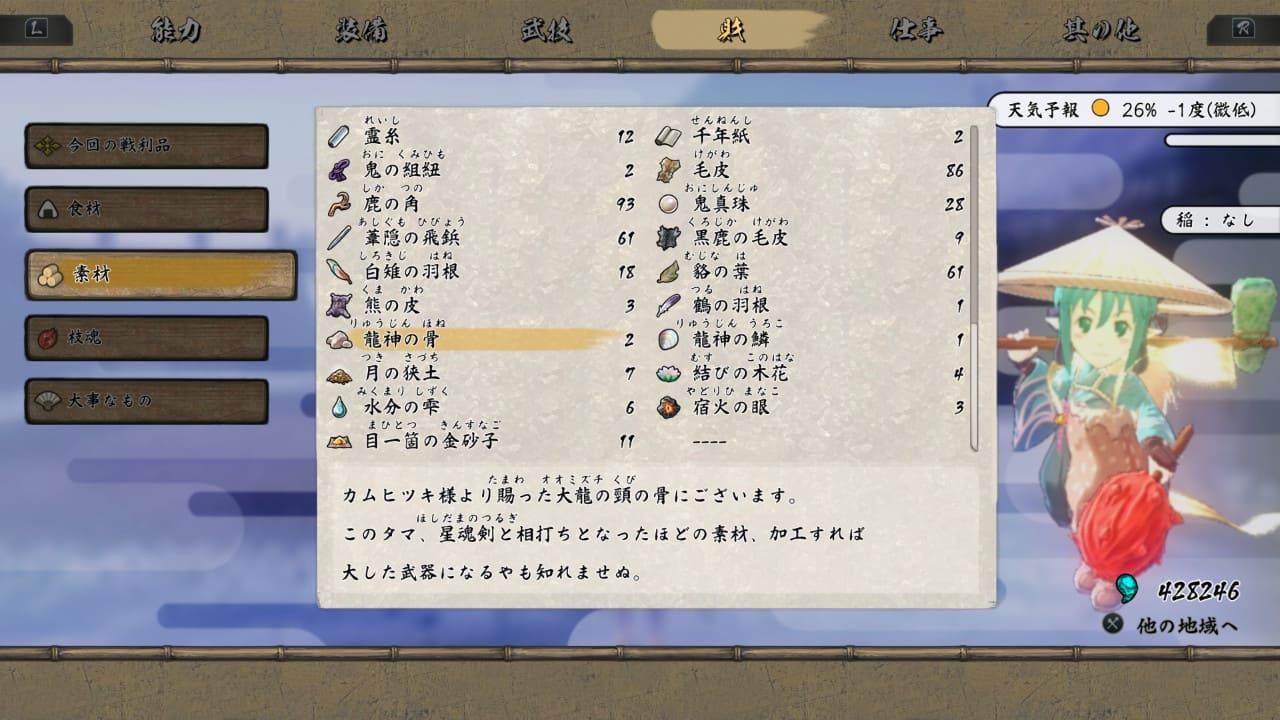 龍神の骨の説明画面