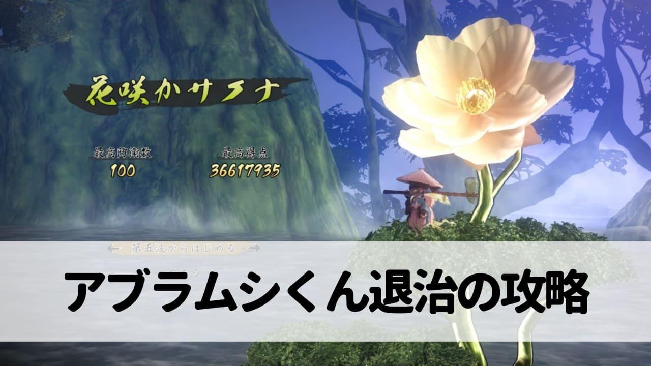 【天穂のサクナヒメ】アブラムシくん退治の攻略【花咲かサクナ】