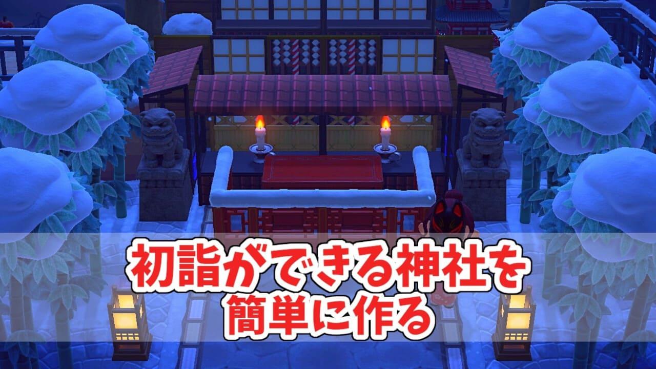 【あつ森】初詣ができる神社を簡単に作る方法