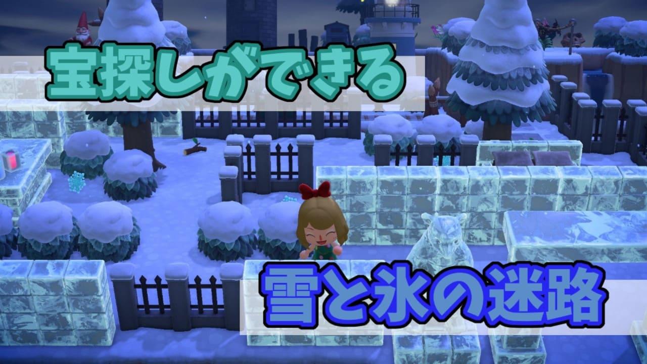 【あつ森】宝探しができる雪と氷の迷路を作ってみた