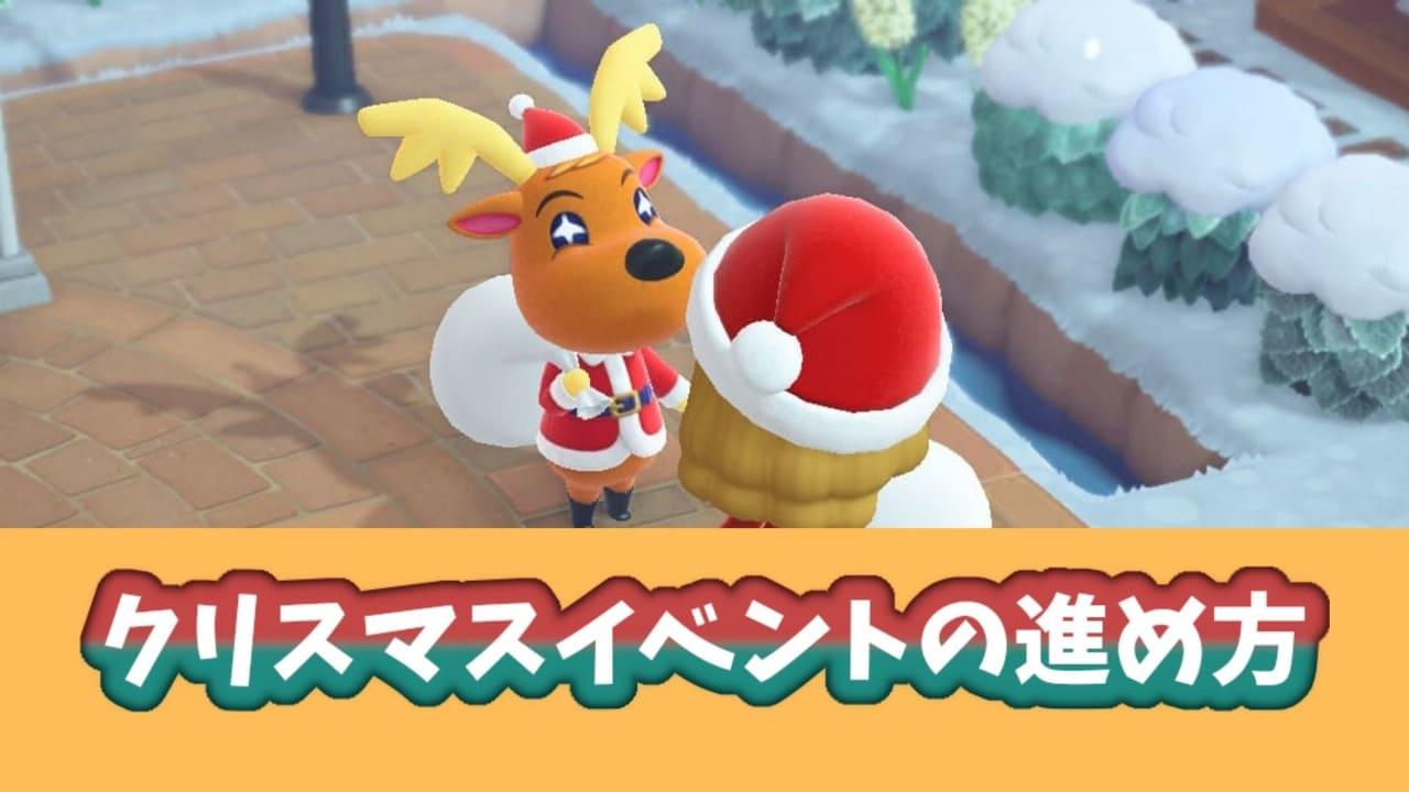 【あつ森】クリスマスイベントの進め方と入手アイテム【ジングル】