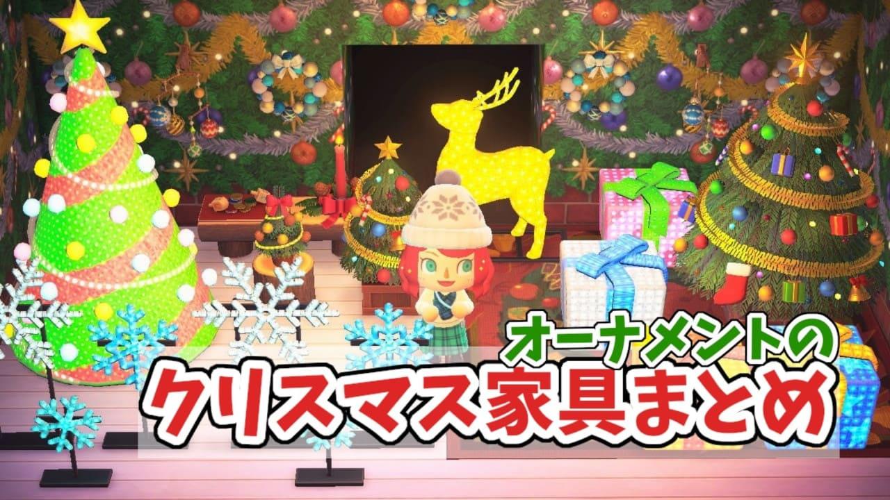 【あつ森】クリスマス家具レシピの一覧とリメイクまとめ