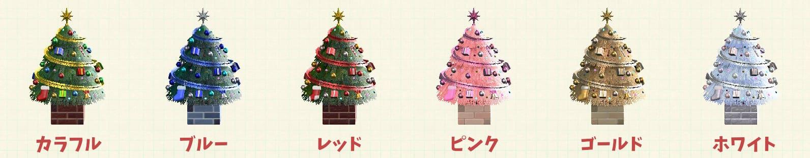おおきなクリスマスツリーのリメイク