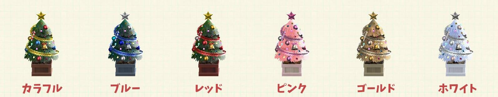 かわいいクリスマスツリーのリメイク