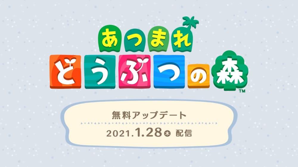 【あつ森】2021年2月の無料アップデート情報【1/28配信】