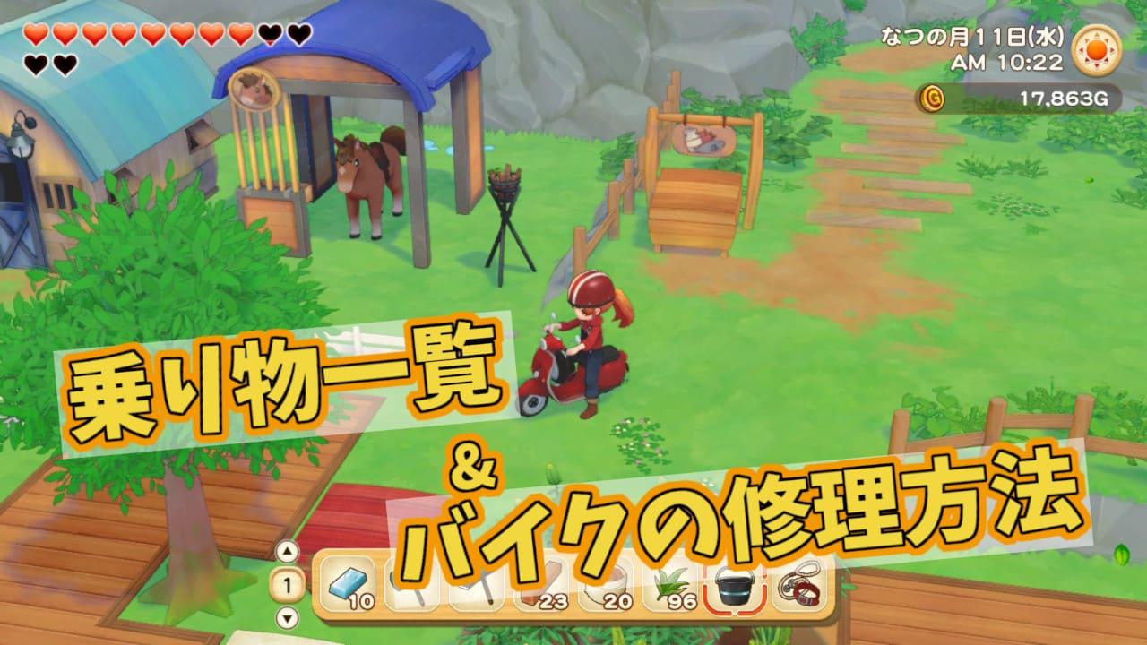 【牧場物語】乗り物一覧とバイクの修理方法【オリーブタウン】