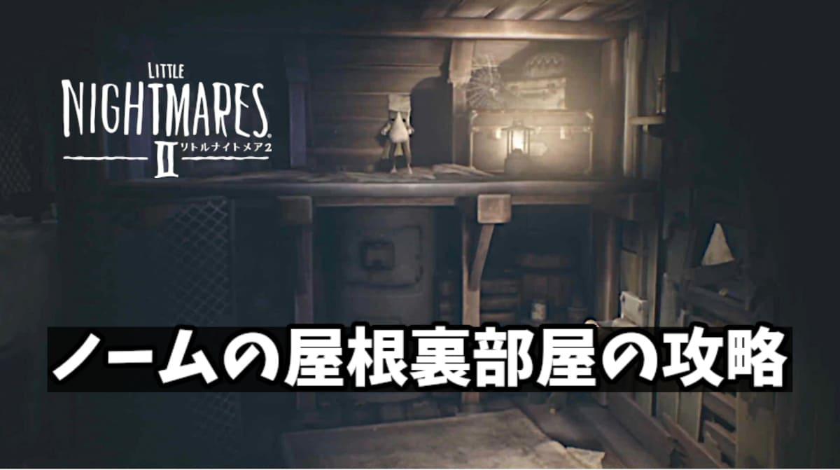 【リトルナイトメア2】ノームの屋根裏部屋の行き方と攻略【DLC】