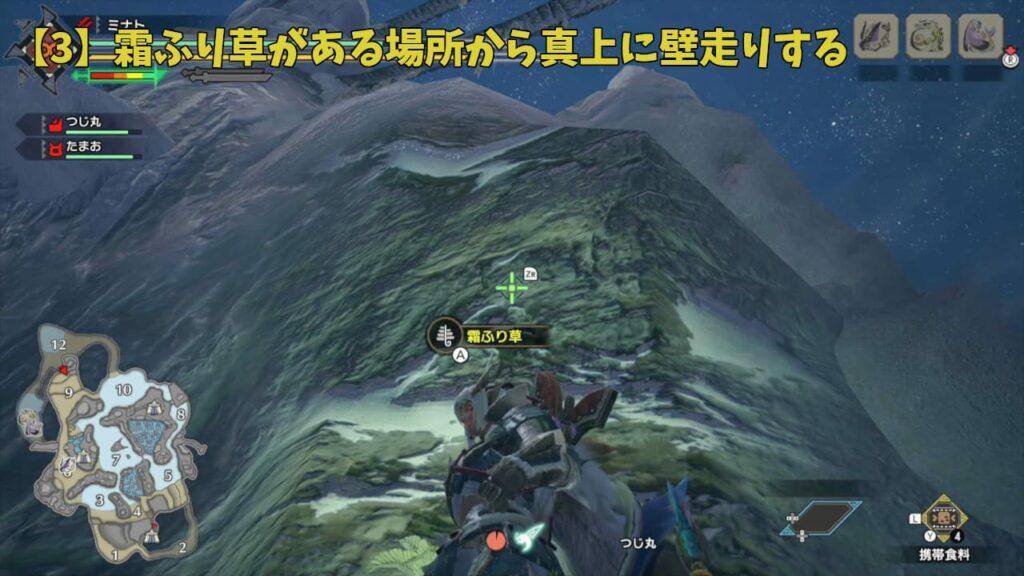 寒冷群島の手記・其ノ玖への行き方3