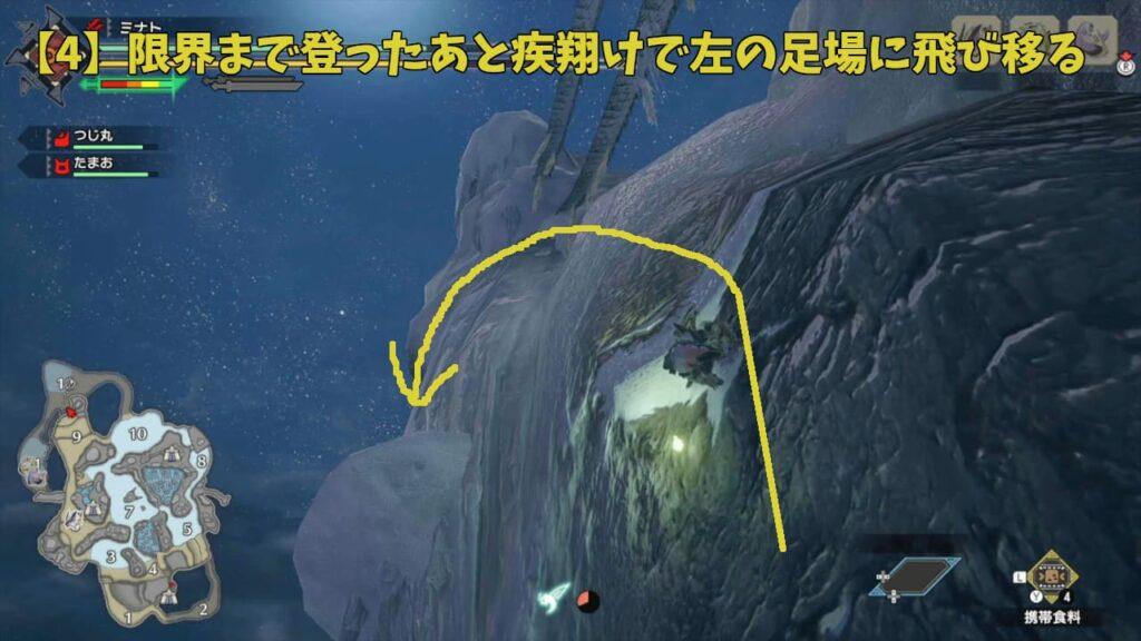寒冷群島の手記・其ノ玖への行き方4
