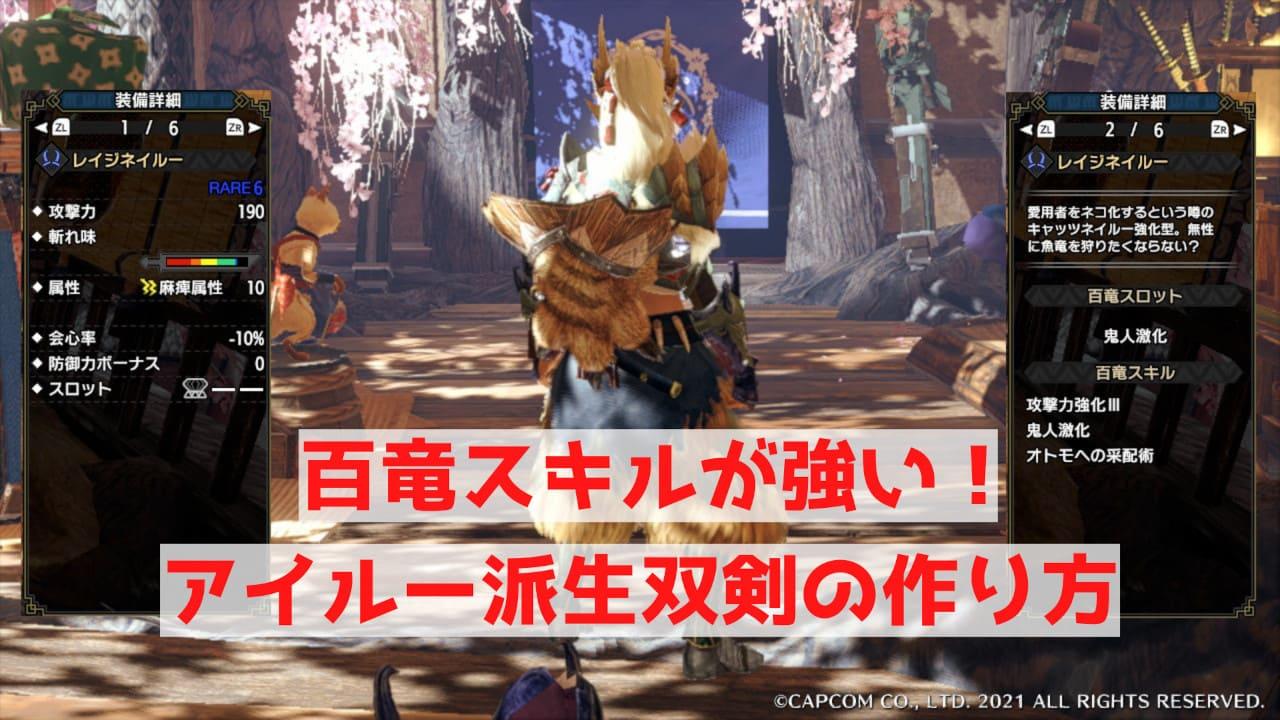 【モンハンライズ】アイルー双剣が強い!作り方と百竜スキルを活かす構成