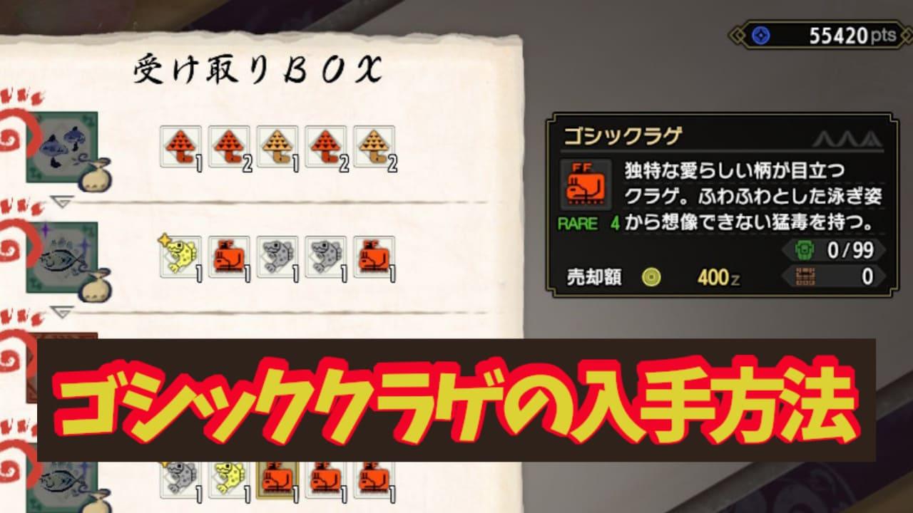 【モンハンライズ】ゴシッククラゲの入手方法