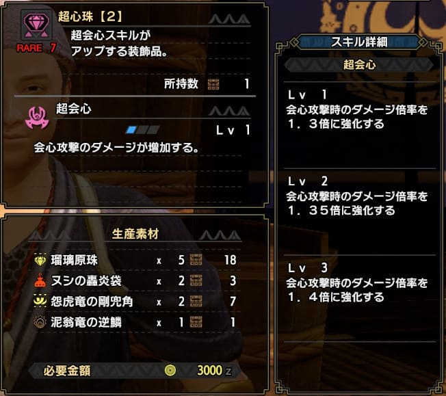 超心珠【2】