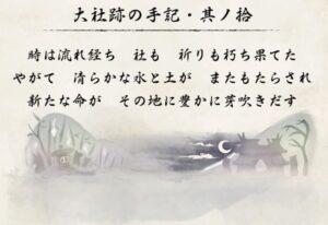 大社跡-10