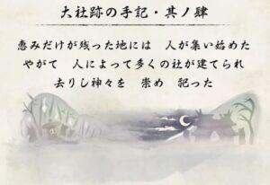 大社跡-4