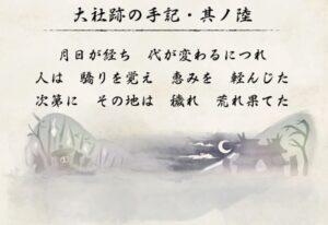 大社跡-6