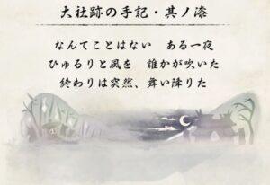 大社跡-7