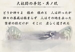 大社跡-9