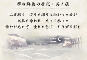 寒冷群島-5