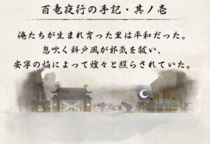 百竜夜行-1