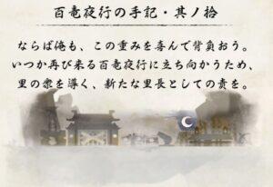 百竜夜行-10