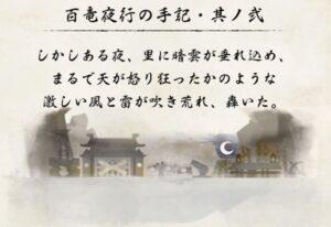 百竜夜行-2