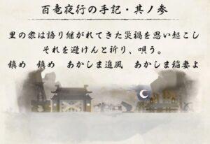 百竜夜行-3