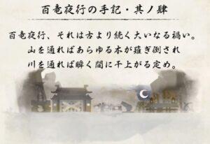 百竜夜行-4