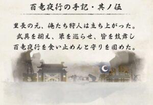 百竜夜行-5