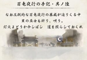 百竜夜行-6