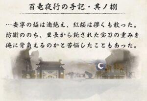 百竜夜行-8