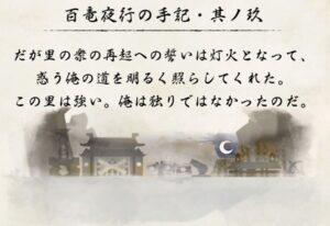 百竜夜行-9