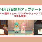 【あつ森】2021年4月28日無料アップデートとキャンペーン情報
