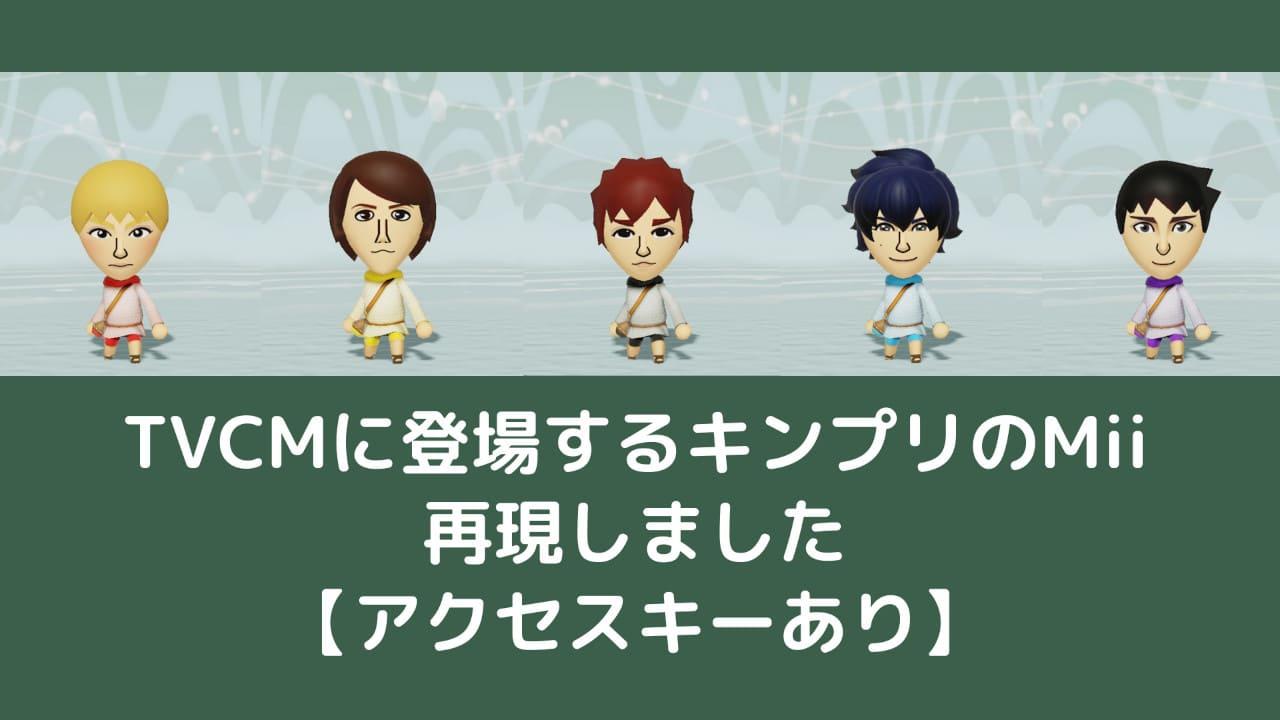 【ミートピア】キンプリCMに登場するMiiを再現【アクセスキーあり】