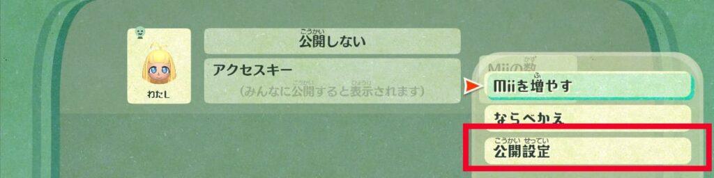 Miiの公開設定