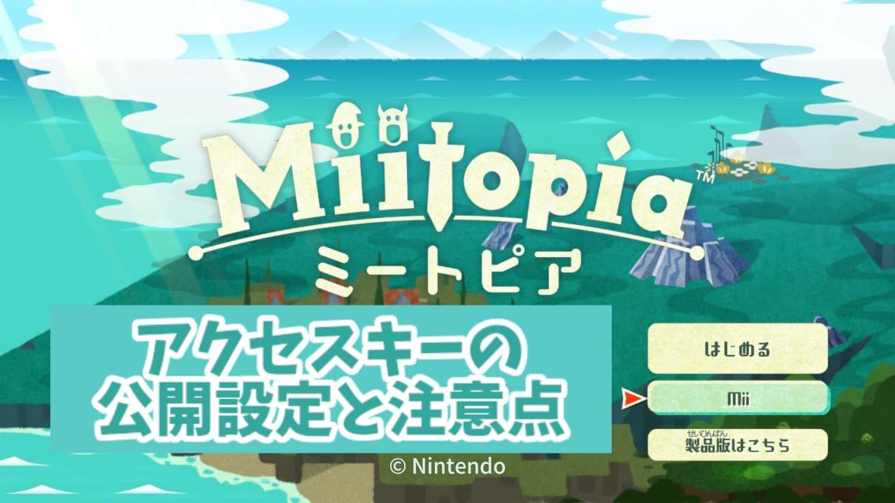 【ミートピア】アクセスキーの公開設定と注意点【Miitopia】