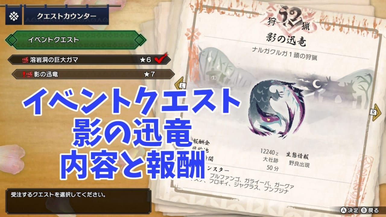【モンハンライズ】イベントクエスト「影の迅竜」配信開始!報酬にスタンプ忍者セット