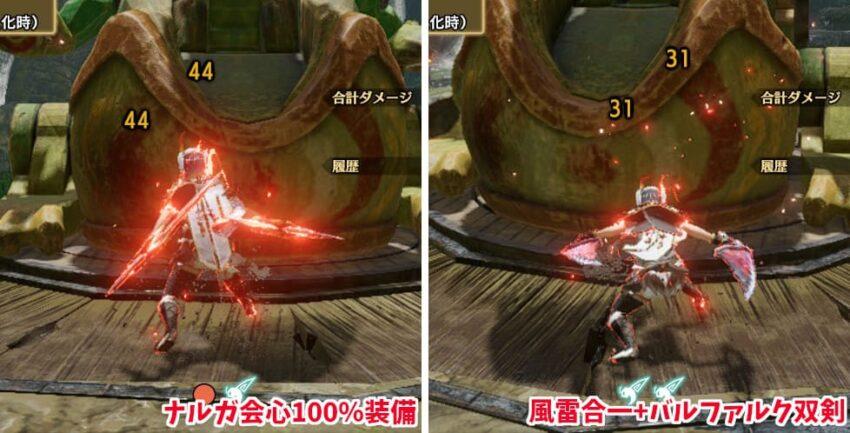 ナルガ双剣と風雷合一双剣のダメージ比較