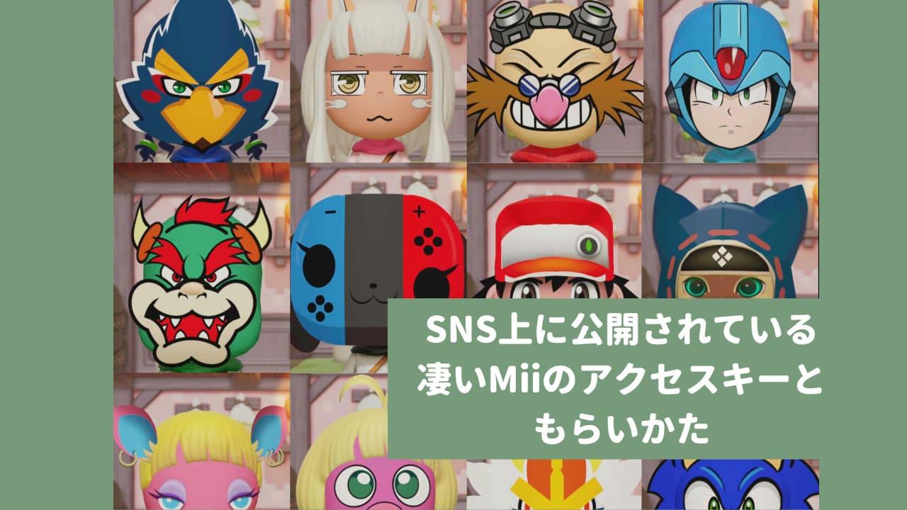 【ミートピア】凄いMiiのアクセスキーと貰い方【Miitopia】